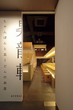 Ietsugu Ohara's architectural practice STILE has won the Best Restaurant Design in Asia category at the 2013 Restaurant & Bar Design Awards for a ramen shop called Shyo Ryu Ken Kyobashi in Osaka, Japan Japanese Ramen Restaurant, Japanese Restaurant Design, Ramen Bar, Ramen Shop, Japanese Bar, Diy Kit, Traditional Doors, Japanese Interior, Japan Design