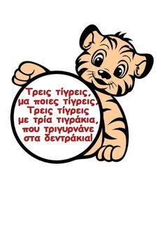 Baby Vest, Greek, Activities, Reading, School, Blog, Reading Books, Blogging, Greece