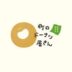 豆乳&おから 町のドーナツ屋さん                                                                                                                                                                                 More Typography Logo, Typography Design, Branding Design, Brand Identity Design, Lettering, Self Branding, Corporate Branding, Donut Logo, Monogram Logo