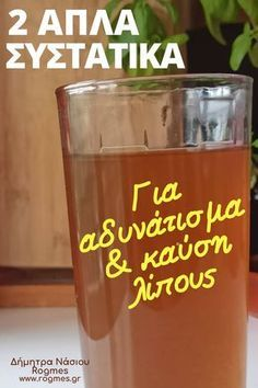 Fitness Diet, Detox, Health Care, Diy And Crafts, Healthy, Shot Glass, Tips, Workout, Tableware