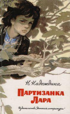 Книги в строю. 50-60-е — Свердловская областная Библиотека для детей и молодежи им. В.П.Крапивина
