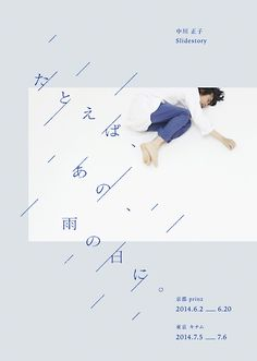 Japanese poster design combining photography and hand writing. Dm Poster, Poster Design, Poster Layout, Book Layout, Graphic Design Posters, Typography Poster, Graphic Design Typography, Graphic Design Inspiration, Print Poster