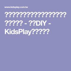 超夯美國育兒法寶!讓孩子冷靜的魔法舒壓亮亮瓶 - 動手DIY - KidsPlay親子就醬玩
