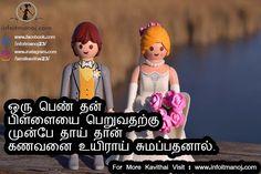 Oru Pen Than Pillayai Peruvatatku Munbe Thaai Thaan Kanavai Uyirai Sumapathanaal. Tamil Kavithaigal, Movies, Movie Posters, Film Poster, Films, Popcorn Posters, Film Posters, Movie Quotes, Movie