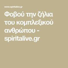 Φοβού την ζήλια του κομπλεξικού ανθρώπου - spiritalive.gr