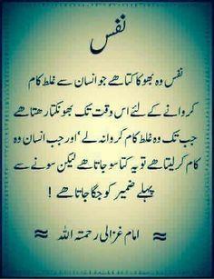 Sufi Quotes, Muslim Quotes, Quran Quotes, Religious Quotes, Poetry Quotes, Wisdom Quotes, Urdu Poetry, Iqbal Poetry, Best Islamic Quotes