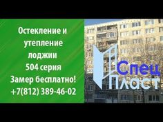 БАлконы, лоджии для 504 серии. Остекление балкона в Санкт-Петербурге от производителя +7(812) 389-46-02,  www.specplastspb.ru