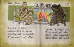 Συνταγές, αναμνήσεις, στιγμές... από το παλιό τετράδιο...: Στη γωνιά μας κόκκινο τ΄ αναμμένο τζάκι... School Days, Old School, Old Greek, Greece Photography, Vintage Comics, My Memory, Vintage Photos, Kai, Writer