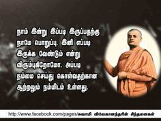 Discover and share Vivekananda Motivational Quotes In Tamil. Explore our collection of motivational and famous quotes by authors you know and love. Powerful Motivational Quotes, Motivational Pictures, Inspirational Quotes, Positive Motivation, Positive Quotes, Tamil Love Quotes, Swami Vivekananda Quotes, Comedy Quotes, Sharing Quotes