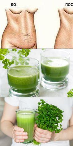 Перед сном выпейте эту смесь, и она удалит все, что вы съедите в течение дня! Herbal Remedies, Natural Remedies, Nutrition Tips, Diet Tips, Loose Weight Smoothies, Fitness Diet, Health Fitness, Healthy Life, Cocktails