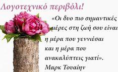 Σαν σήμερα 9 Μαρτίου , στο Λογοτεχνικό περιβόλι της Ρένας Γ. Τζωράκη©. | Λογοτεχνικό περιβόλι! Greek Quotes, Place Cards, Place Card Holders