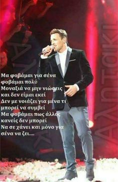 Greek Quotes, Folk Music, Song Quotes, Best Songs, My King, Lyrics, Singer, Sayings, Words