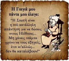 Good Morning Messages, Greek Quotes, Life Quotes, Thoughts, Words, Memes, Blog, Good Morning Wishes, Quotes About Life