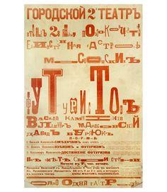 Киевская афиша выступления футуристов, 1914