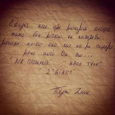 Love Others, Song Lyrics, Sheet Music, Poems, Quotes, Greek, Handwriting, Quotations, Calligraphy