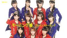 新曲発売後、オリコンウィークリーチャートで1位を獲得。前作に続いて2作目も注目を集めているモーニング娘・・・気になるPVがこれだ!  →timein.jp  http://www.timein.jp/item/show/980197415