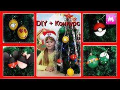DIY Елочные игрушки на Новый год своими руками. Черепашки ниндзя, Микки маус, Минни маус, Эмодзи, Покемон бол