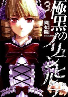 Gokukoku no Brynhildr Volume 3 - Gokukoku no Brynhildr Wiki - Wikia