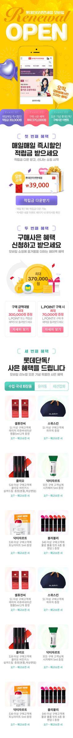 #2017년2월2주차 #소모 #모바일리뉴얼오픈이벤트 Event Banner, Web Banner, Web Design, Graphic Design, Layout Template, Templates, Korean Design, Promotional Design, Event Page