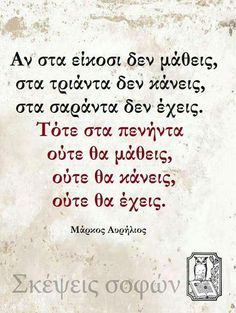 Feeling Loved Quotes, Love Quotes, Meaningful Life, Greek Quotes, Say Something, New Me, True Stories, Cool Words, Philosophy
