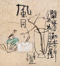 朱新建 Zhu Xinjian,风月