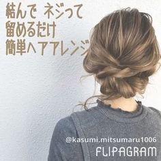 - - #3分ヘアアレンジ #ゴールドピン #ヘアアレンジ動画 - 色々してるように見えて凄く簡単なヘアアレンジ お試しください☺️✨ - #シェリヘアデザイン#CHERIEhairdesign#福岡美容室#美容師#ヘアアレンジ#編み込み#簡単ヘアアレンジ#三つ編み#セルフアレンジ Bride Hairstyles, Pretty Hairstyles, Easy Hairstyles, Hair Secrets, Hair Arrange, Hair Setting, Japanese Hairstyle, Gorgeous Hair, Hair Designs