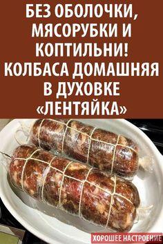 Chorizo, Tasty, Yummy Food, Kielbasa, Russian Recipes, Culinary Arts, Charcuterie, Cooking Tips, Cookie Recipes
