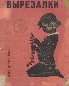 paper cutting, Вырезалки 1934г