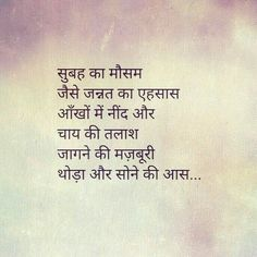 Good morning Hindi Quotes Images, Shyari Quotes, Hindi Words, Writing Quotes, True Quotes, Qoutes, Poetry Hindi, Mixed Feelings Quotes, Good Thoughts Quotes