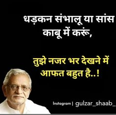 Poetry Quotes, Hindi Quotes, Words Quotes, Gulzar Poetry, Gulzar Quotes, Shayari Image, Heartfelt Quotes, True Words, That Way