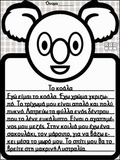 Fails, Writing, Education, School, Greek, Fictional Characters, Animals, Animaux, Greek Language