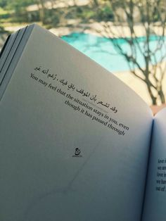 Novo post no zarifsadeveaz Quotes Arabic, Quran Quotes Inspirational, Quran Quotes Love, Islamic Love Quotes, Wisdom Quotes, Hadith Quotes, Hurt Quotes, Quotes Quotes, Mixed Feelings Quotes