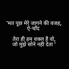 First Love Quotes, Love Quotes Poetry, Love Picture Quotes, Love Quotes In Hindi, True Love Quotes, Sweet Quotes, Good Life Quotes, Love Quotes For Him, Hindi Quotes Images