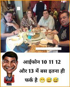 Whatsapp Funny Jokes in Hindi – iPhone Funny Jokes Images – Funny WhatsApp Status