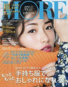 MORE fashion magazine for women 2018 Satomi Ishihara, Sense Of Place, Japan Fashion, Women's Fashion, Asian Woman, Gorgeous Women, Beautiful, North America, Acting