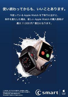 Apple Premium ResellerのC smart新しいApple Watch購入で旧Apple Watchを最大11000円で下取り割引するキャンペーンを実施中