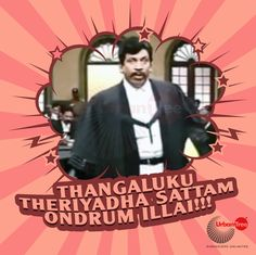 Thangaluku Theriyadha, Sattam Ondrum Illai!!! On International Joke Day we thought of taking you down the memory lane and present to you a few classic comedy scenes of Tamil Cinema. Let us know if you were in splits after reading the dialogues and if you could figure out from which movies the scenes are from! ‪#‎InternationalJokeDay‬