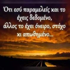 Greek Quotes, Good Morning, Feelings, Words, Angel, Buen Dia, Bonjour, Angels, Bom Dia