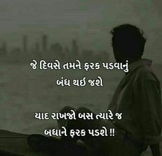 Advice Quotes, Life Advice, True Quotes, Qoutes, Favorite Quotes, Best Quotes, Gujarati Quotes, Shayari Image, The Ugly Truth
