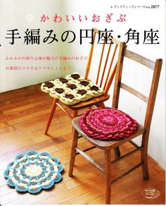 2009-可愛いいおざぶ手編みの円座.角座 - Yumi Lee - Picasa Web Albums