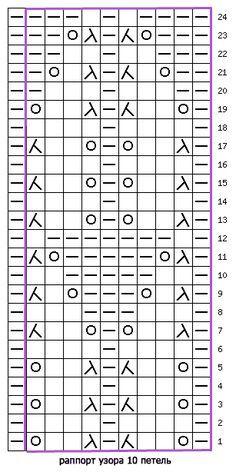 схема узора 399