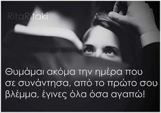 Love Couple, Couple Goals, I Love You, My Love, Greek Quotes, Love Words, Relationship Quotes, Love Quotes, Poems