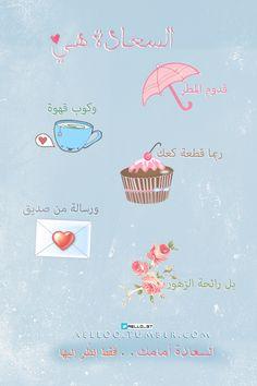 السعادة هي ❤ قدوم المطر و كوب قهوة ربما قطعة كعك و رسالة من صديق بل رائحة الزهور السعادة أمامك . . فقَط انظر إليها