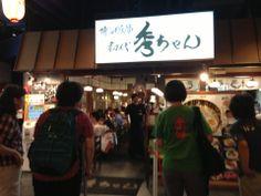 """初代秀ちゃん in 福岡市, 福岡県. Any place that offers """"Tonkotsu Ramen with Fried Pork Fat,"""" I repeat """"FRIED PORK FAT"""" seems a little off but I trust the folks at Serious Eats, especially if it made their """"The 15 Best Things I Ate in Japan"""" list: http://www.seriouseats.com/2012/09/best-things-to-eat-in-japan-tokyo-kiso-village-kyoto-fukuoka-slideshow.html#show-273336 (Hide-Chan, Ramen Stadium Canal City 5F, Hakata, Fukuoka)"""