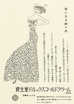 資生堂化粧品 広告 山名文夫 昭和33〜34年