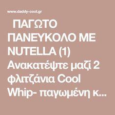 ΠΑΓΩΤΟ ΠΑΝΕΥΚΟΛΟ ΜΕ NUTELLA (1) Ανακατέψτε μαζί 2 φλιτζάνια Cool Whip- παγωμένη κρέμα γάλατος 6 κουταλιές της σούπας. της Nutella 1 φλυτζάνι γάλα Χύστε σε καλούπια popcicle (μπορούν να αγοραστούν στα jumbo) Παγώστε για μερικές ώρες ή μια μέρα! Μπορεί επίσης να Nutella, Calm
