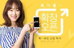 (광고) 하루 특가 | 받은편지함 | Daum 메일 Web Design, Mall Design, Pop Up Banner, Web Banner, Mobile Banner, Banner Online, Korea Design, Event Banner, Promotional Design