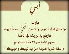 اللهم امين يا رب العالمين - أبي Quran Quotes Love, Funny Arabic Quotes, Wisdom Quotes, Father Quotes, Dad Quotes, Words Quotes, Hadith, I Miss You Dad, Islam Beliefs