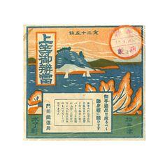 昭和 駅弁 - Google 検索