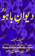Dewane Bahu, Dewaan e Bahu (Farsi), Deewan-e-Bahu, dewanebahu Book of Hazrat Sultan Bahu, Hazrat Sultan Bahoo, haqbahu, haq bahu, Hadrat Sultan bahu, haq bahoo, sultan bahu, sultan bahoo, sakhi sultan bahoo, sakhi sultan bahu, haq bahoo sultan, bahoo sultan, bahu sultan Error 403, Proxy Server, Books, Libros, Book, Book Illustrations, Libri